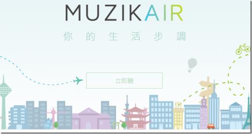 不花一分錢的文青養成術 Muzik Air 免費讓你欣賞古典音樂