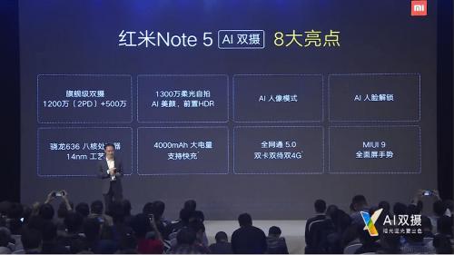 配備AI智慧雙攝 紅米 Note 5 暗光逆光更加出色