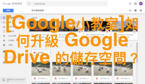 [Google小教室]如何升級 Google Drive 的儲存空間?