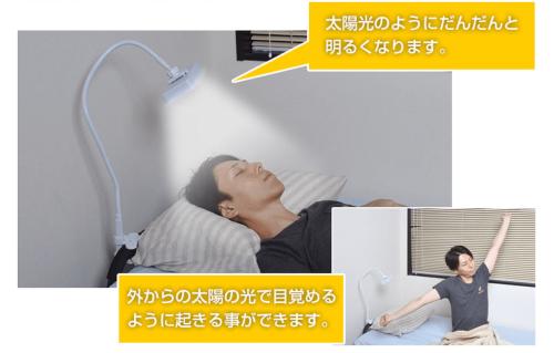「おはようライト」LED 鬧鐘 讓身理反應叫自己起床