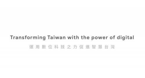 Google 啟動智慧台灣計劃 Intelligent Taiwan 持續招募台灣人才!