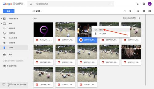 [Google小教室]如何還原 Google Drive 垃圾桶內的資料?