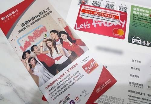 [Life] 「台新遠傳friDay聯名卡」好康多合一:電信帳單回饋 消費集點 數位服務購物眾多優惠通通有!