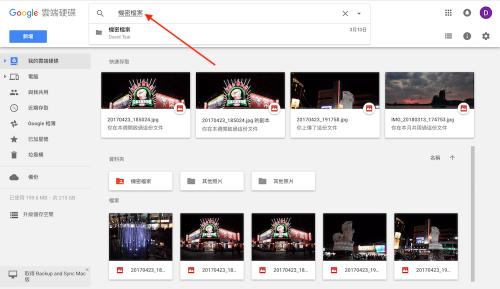 [Google小教室]如何快速搜尋 Google Drive 檔案?