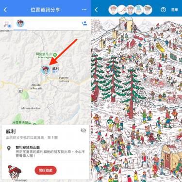 Google Maps 愚人節 小遊戲 大家快來找威利吧!