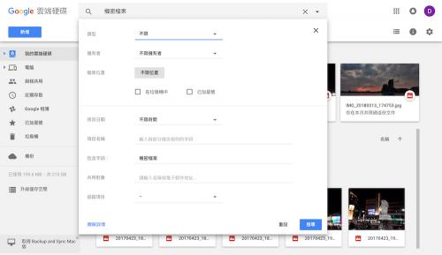 [Google小教室]如何進階搜尋 Google Drive 檔案?