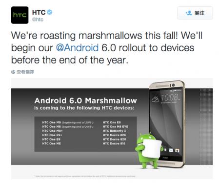 動作好快 HTC釋出支援更新Android 6.o機型清單
