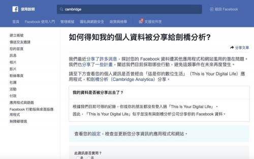 Facebook 個資風波 臉書提供「劍橋分析」檢測工具