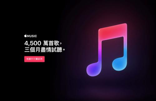 Apple Music 喜迎4 000萬訂閱 使用者持續向上成長