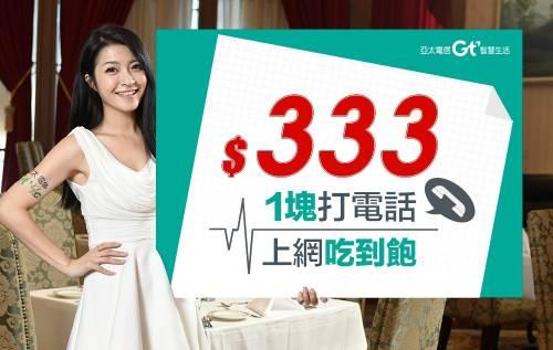 亞太電信月付NT 333 享輕量4G上網吃到飽 網外 市話每分鐘只要NT 1元