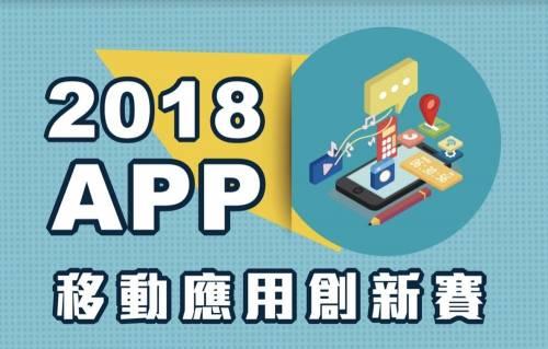 APP 設計好手請準備! 第二屆 2018「APP移動應用創新賽」來囉!