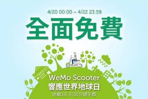 響應地球日 4月20日- 22日 共享機車WeMo Scooter 前30分鐘全面 0 元