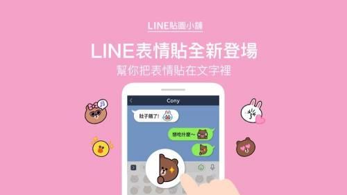 LINE 推出「表情貼」新服務 讓米奇 Kitty 幫你對話傳情!