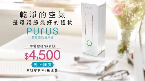 母親節送空氣最有感 PURUS air智慧空氣清淨機限時優惠中