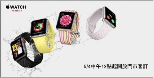 中華電信 Apple Watch Series 3 GPS + Cellular 版資費 優惠 機型公布