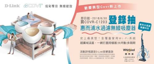 歡慶 D-Link COVR-C1203在台上市 登陸抽惠而浦水過濾無線吸塵器