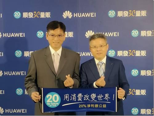 深耕台灣市場 華為聯手順發 3C 全面策略合作