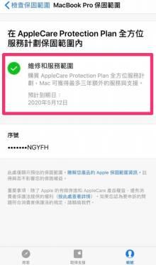 Apple Support APP -幫手上的 Apple 家族來個健檢