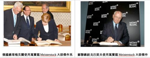文金會 金正恩用萬寶龍鋼筆寫下「嶄新的歷史現在開始」