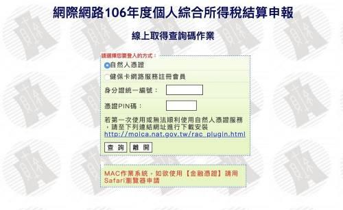 新增網頁版報稅系統 讓 MAC 用戶不用安裝軟體就能報稅