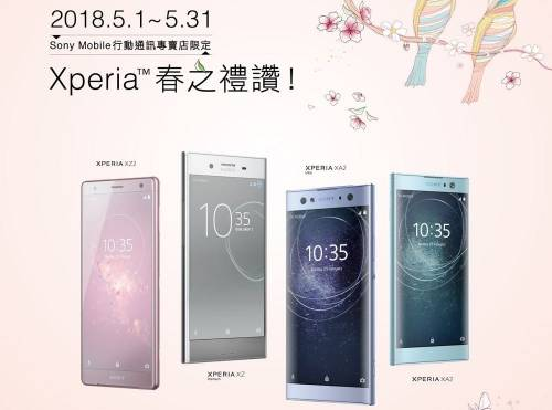 Sony Mobile「春之禮讚」活動開跑,挑戰送禮極限!