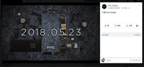 [快訊]日期曝光 HTC U12+ 將在五月底發表