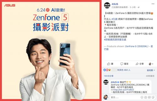 AI 啟動!ZenFone 5 攝影派對 ASUS代言人 孔劉 將驚喜現身