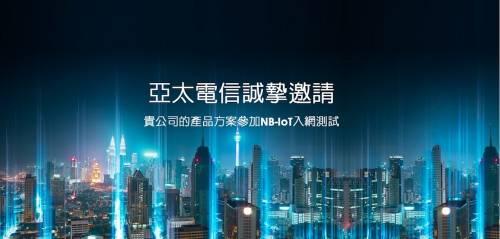 亞太電信 獲台灣唯一GSMA Open Lab認證實驗室