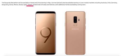 三星 Galaxy S9 S9+ 新色加入 Sunrise Gold 晨漾金 6 月登台!