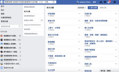 臉書 FB 社團新功能 管理員自訂討論主題 幫助社團成員快速索引