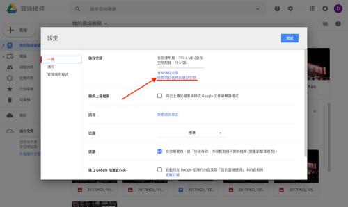 [Google小教室]如何檢視 Google Drive 項目佔用的儲存空間?