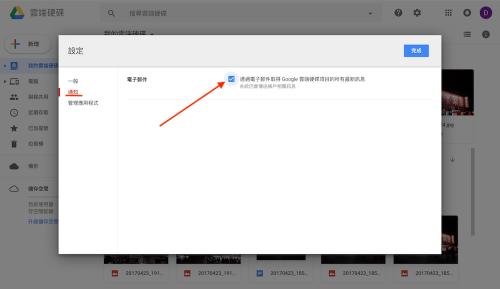 [Google小教室]如何變更 Google Drive 通知設定?