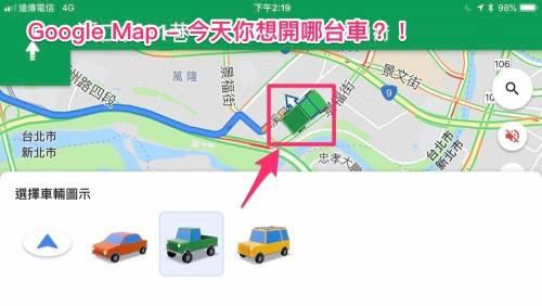 Google Map 更新彩蛋 今天你要開哪台車出門?