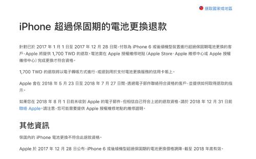 蘋果將針對原價更換 iPhone 6 電池消費者 進行差價退款
