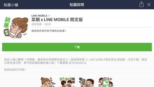 LINE MOBILE x 菜朝貼圖組 最高 LINE Points 8 優惠至 5 月底!