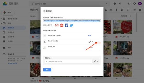 [Google小教室]如何停止與他人共用 Google Drive 檔案?