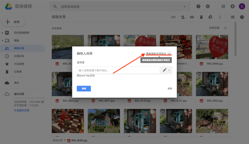 [Google小教室]如何刪除 Google Drive 檔案共用連結?