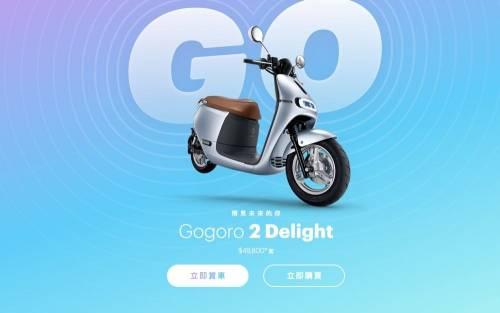 Gogoro S2 性能再升級 女性專屬 Gogoro 2 Delight 終於發表!