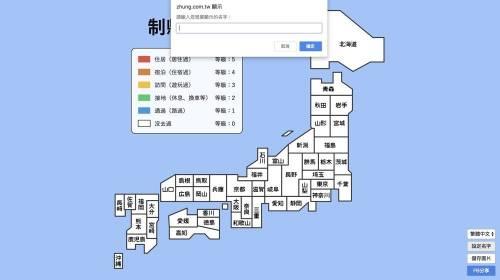 你真的是日本旅遊達人?來挑戰《JapanEx 制縣傳說》235 滿分吧!