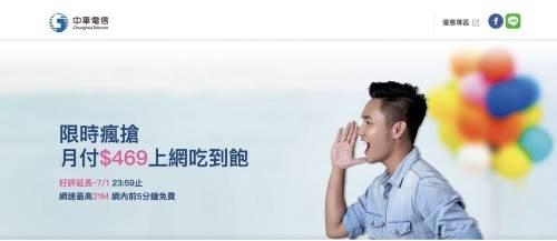 中華電信推「469 上網吃到飽」? 別緊張,這是有限速的!