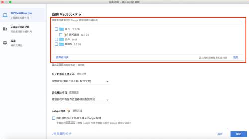 [Google小教室]如何關閉 Google Drive 應用程式自動備份功能?
