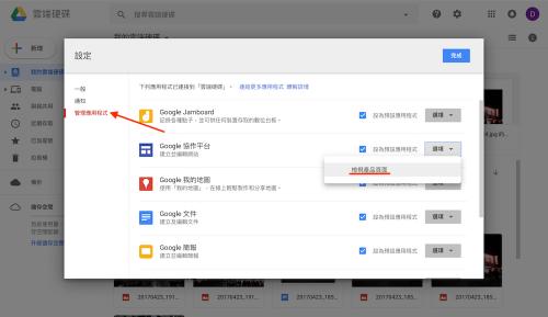 [Google小教室]如何尋求 Google Drive 應用程式相關協助?
