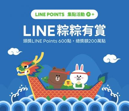 LINE 推端午限定活動 每天都能挑戰手氣抽「開運粽」!