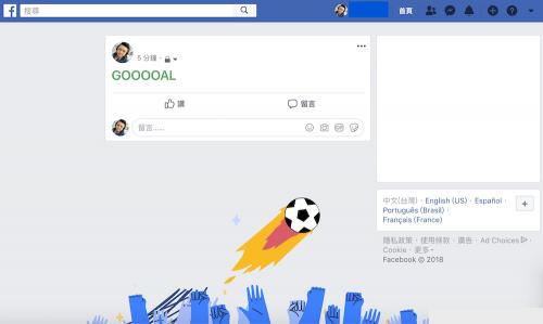 2018年 世界盃足球賽 正夯 臉書推出全新貼文彩蛋