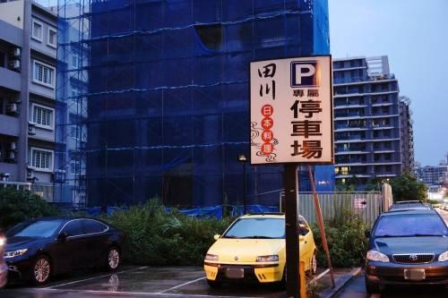 新竹竹北美食 田川日本料理 平實美味生魚片 握壽司 乾淨寬敞 有兒童座椅