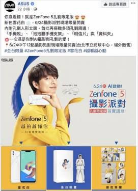 ASUS ZenFone 5「孔劉限定版」6 月 24 日開賣 !
