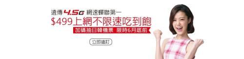 遠傳網路門市申辦月付 499上網吃到飽不限速 抽日韓機票 送家電