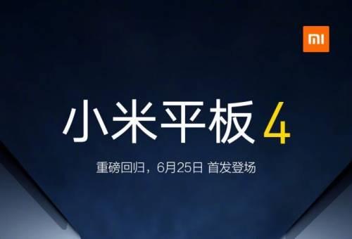 小米宣布:小米平板 4 下週發表!