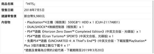 PS4 推出「HITS」同捆組 包含 PS4 主機和三款好玩遊戲