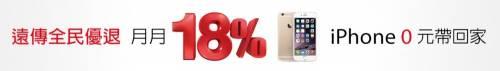 申辦遠傳 4.5G 799 以上指定資費方案月月回饋月租費18 購物金 享熱銷手機0元優惠!